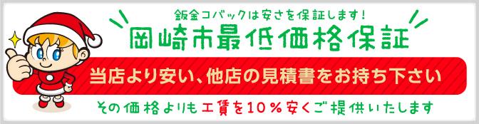 鈑金コバックは安さを保証します!岡崎市最低価格保証 当店より安い、他店の見積書をお持ち下さい。その価格よりも10%安くご提供いたします!